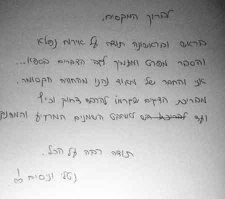 geustbook